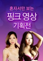 핑크영상 기획전