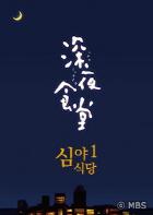 [더빙판] 심야식당 시즌1