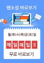 웹소설 오픈기념