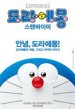 도라에몽 (자막)