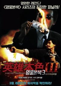 영웅본색 3 HD 리마스터링 재개봉