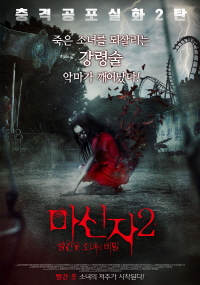 마신자2: 빨간옷소녀의 비밀
