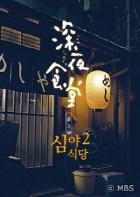 [더빙판] 심야식당 시즌2