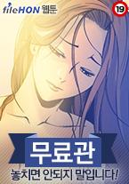 성인웹툰 무료관