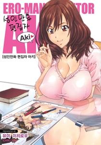 성인만화 편집자 아키