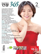 건강365 2019년 02월호