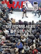 월간 낚시21 2018년 04월호