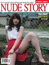 NUDE STORY 2018년 12월호