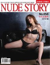 NUDE STORY 2018년 10월호