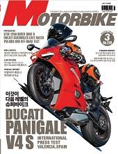 MOTORBIKE 2018년 03월호