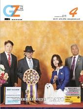 GZ 2018년 04월호