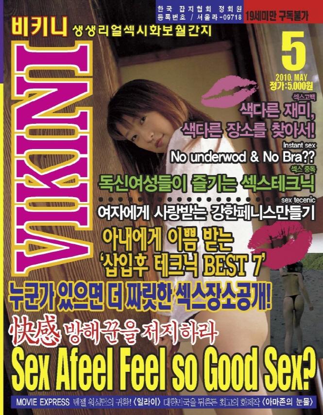 VIKINI 2010년 05월호