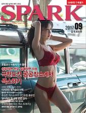SPARK 2017년 09월호