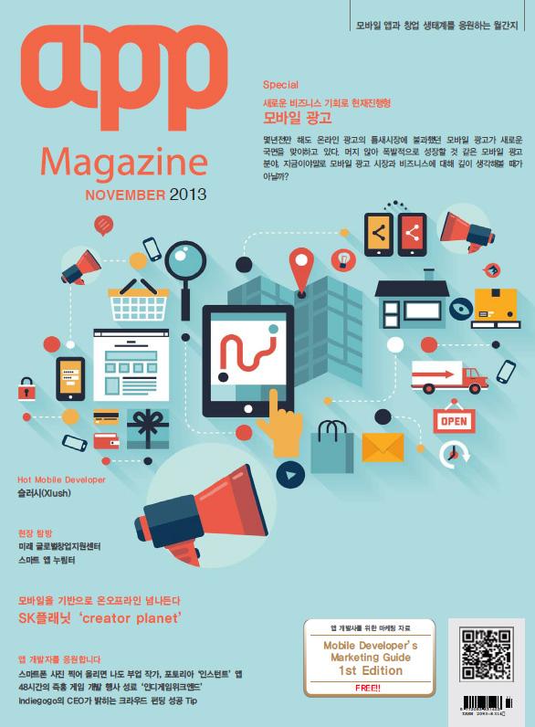 월간 앱(App) 2013년 11월호