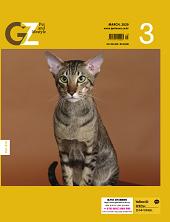 GZ 2020년 3월호