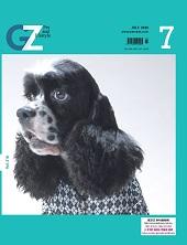GZ 2020년 7월호