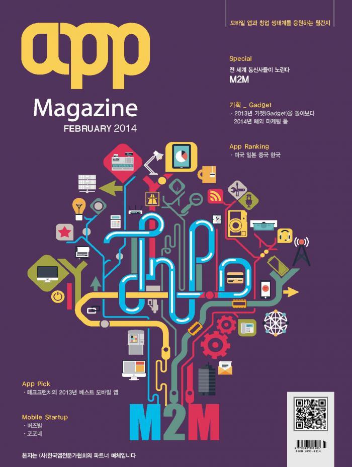 월간 앱(App) 2014년 02월호