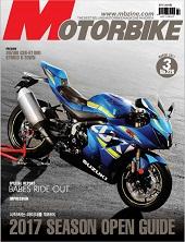 MOTORBIKE 2017년 03월호