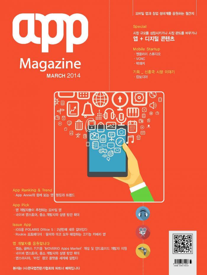 월간 앱(App) 2014년 03월호