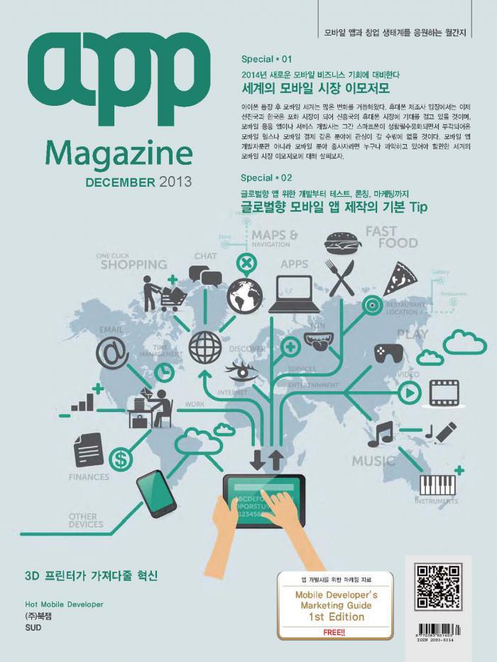 월간 앱(App) 2013년 12월호