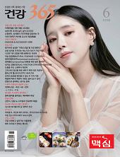 건강365 2019년 6월호