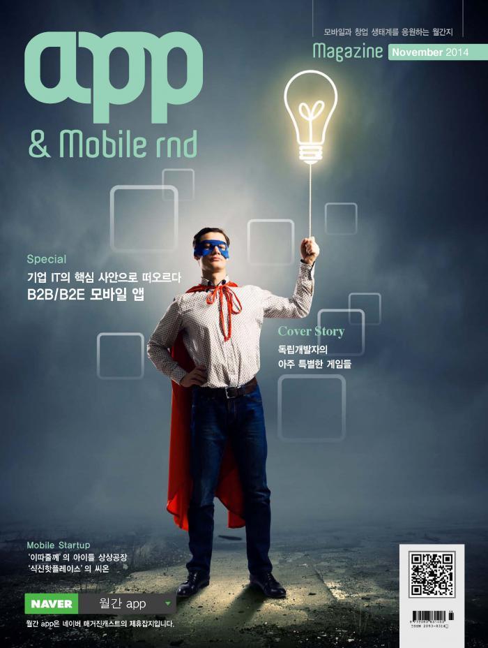 월간 앱(App) 2014년 11월호