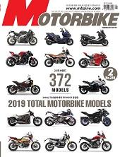 MOTORBIKE 2019년 02월호