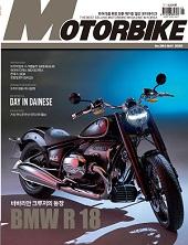 MOTORBIKE 2020년 5월호