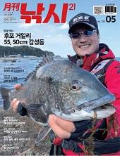 월간 낚시21 2019년 05월호