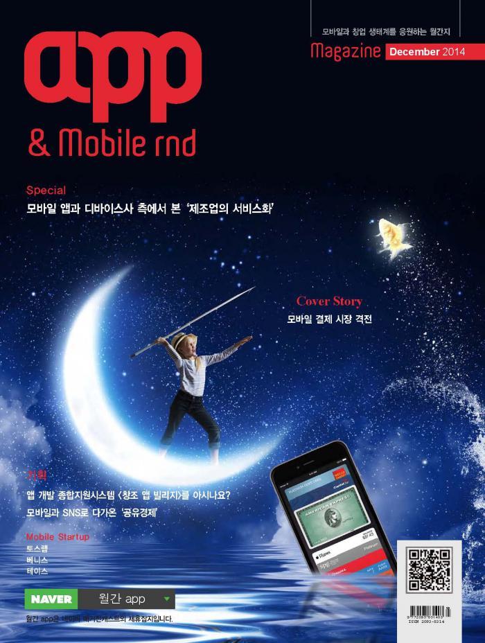 월간 앱(App) 2014년 12월호