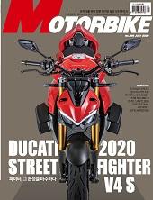 MOTORBIKE 2020년 7월호