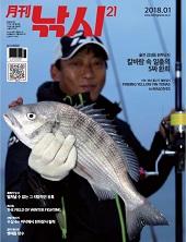 월간 낚시21 2018년 01월호