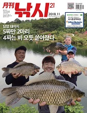 월간 낚시21 2018년 11월호