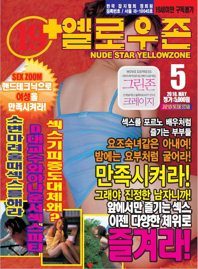 엘로우존 2010년 05월호