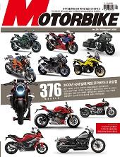 MOTORBIKE 2020년 2월호