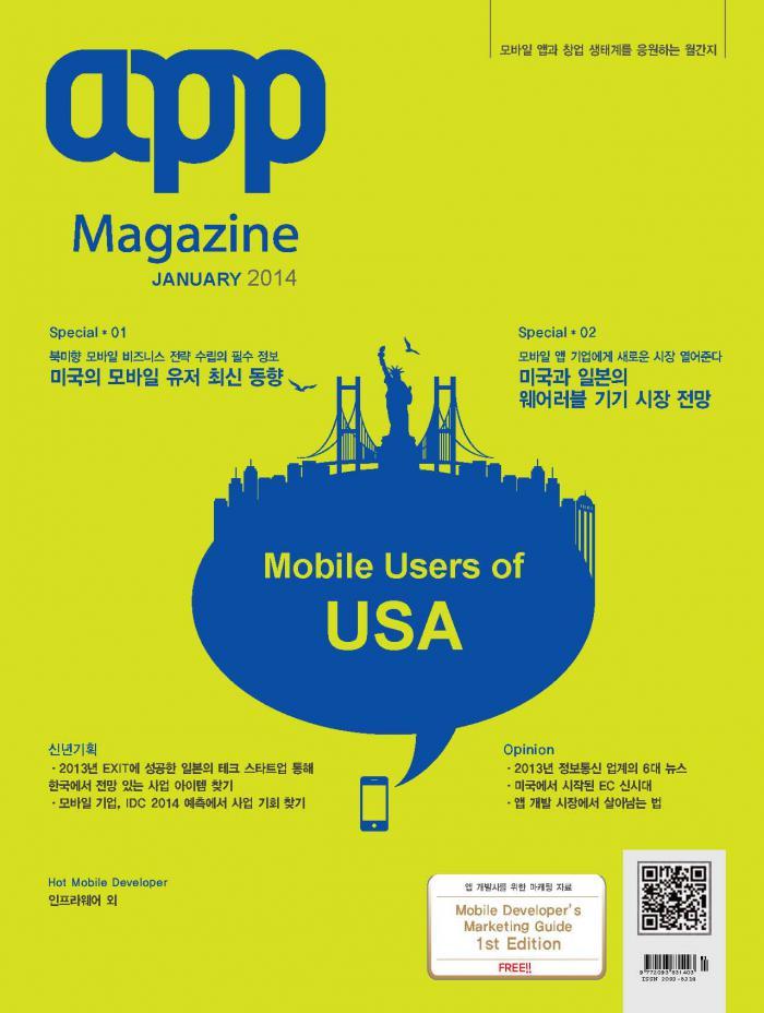 월간 앱(App) 2014년 01월호