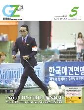 GZ 2018년 05월호