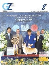 GZ 2018년 08월호