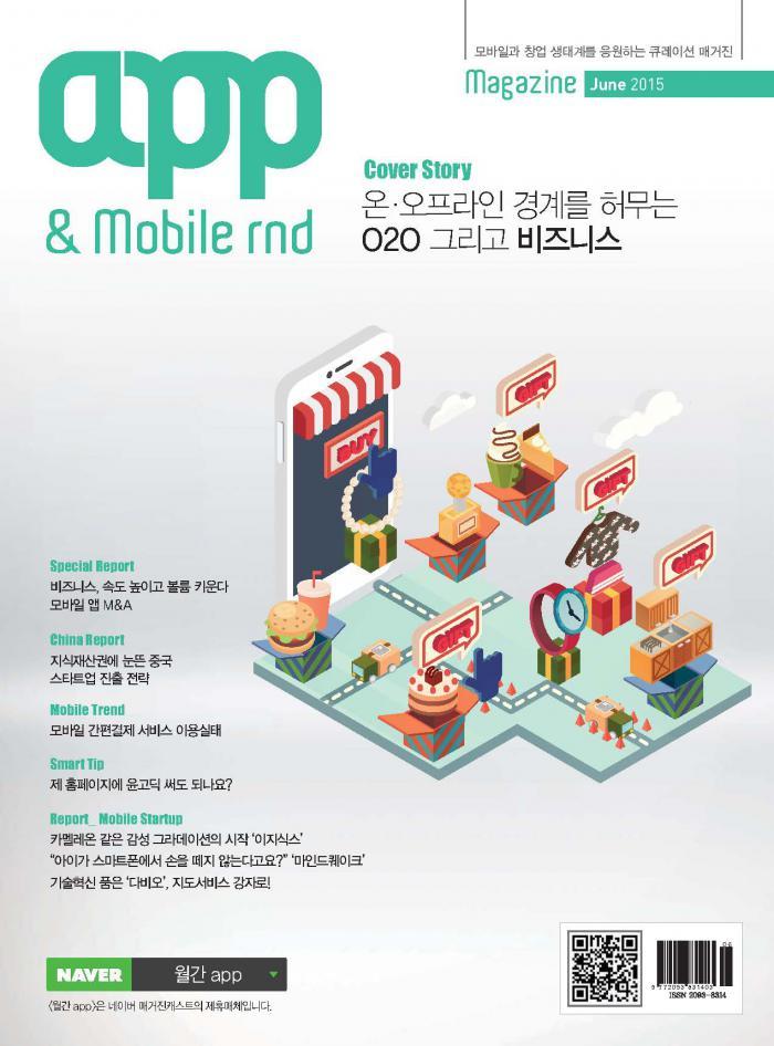 월간 앱(App) 2015년 06월호
