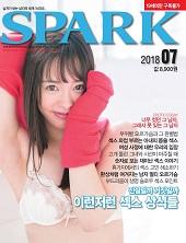 SPARK 2018년 07월호