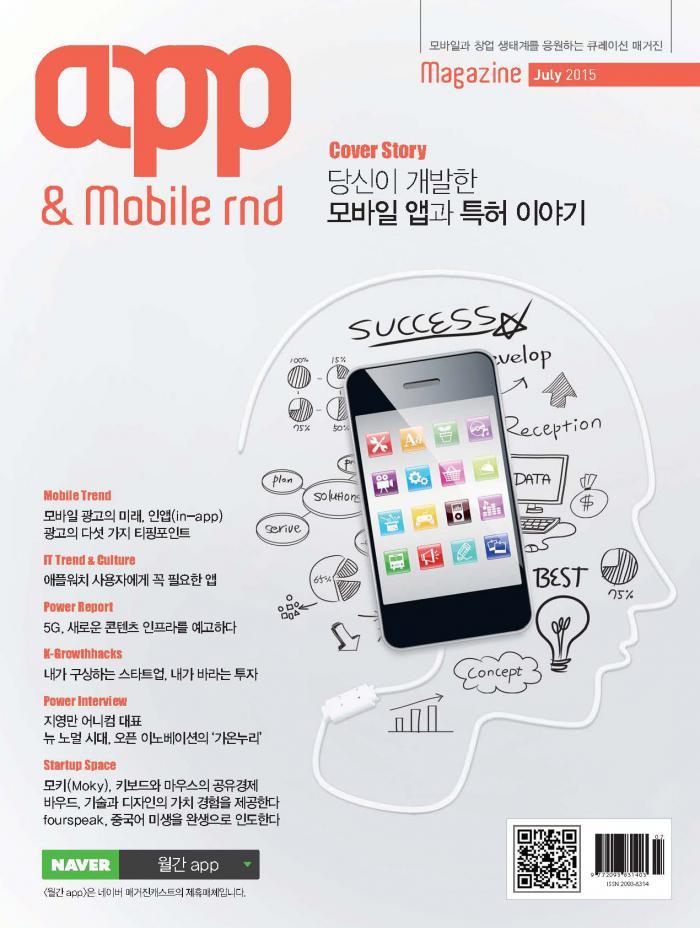 월간 앱(App) 2015년 07월호