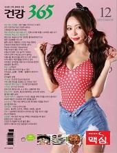 건강365 2017년 12월호
