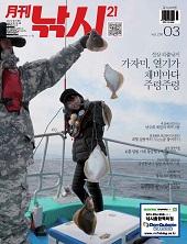 월간 낚시21 2019년 03월호