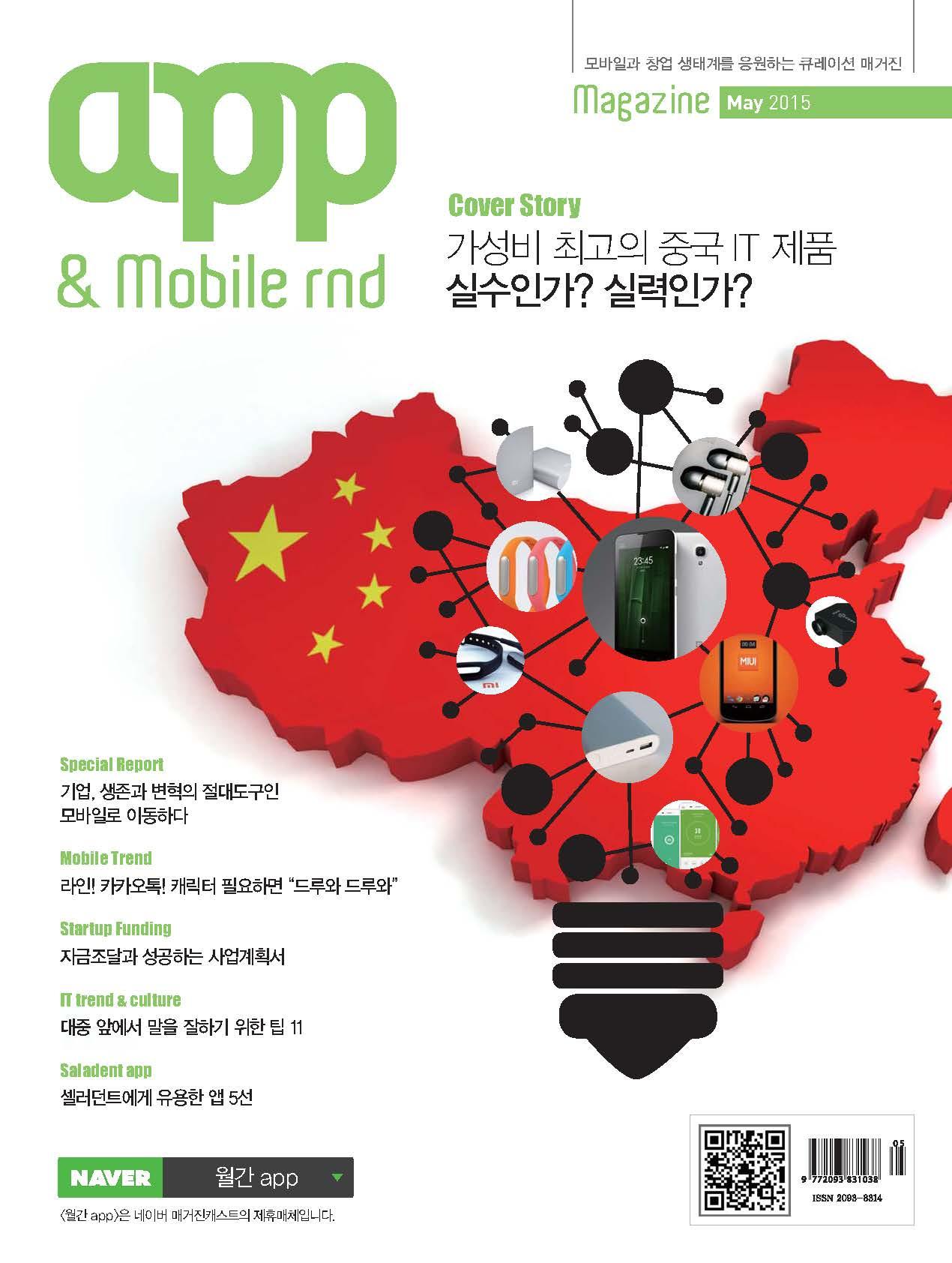 월간 앱(App) 2015년 05월호