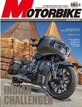 MOTORBIKE 2020년 4월호