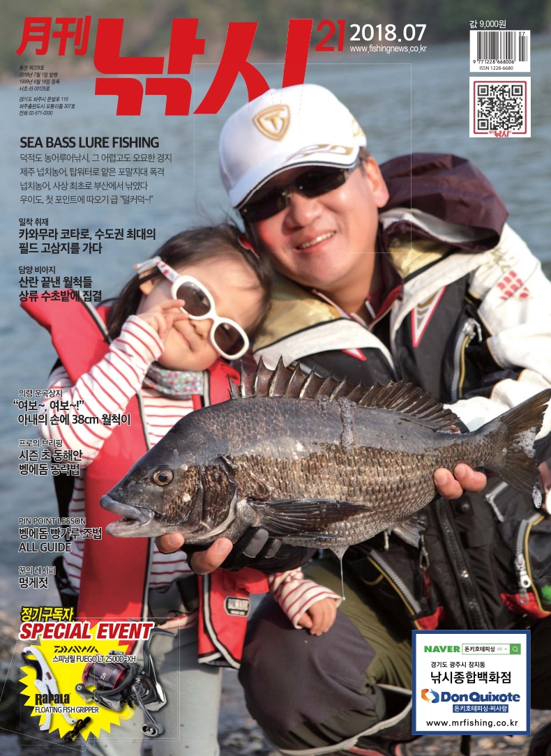 월간 낚시21 2018년 07월호