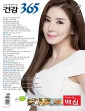 건강365 2017년 07월호