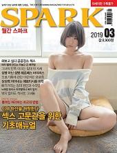 SPARK 2019년 03월호