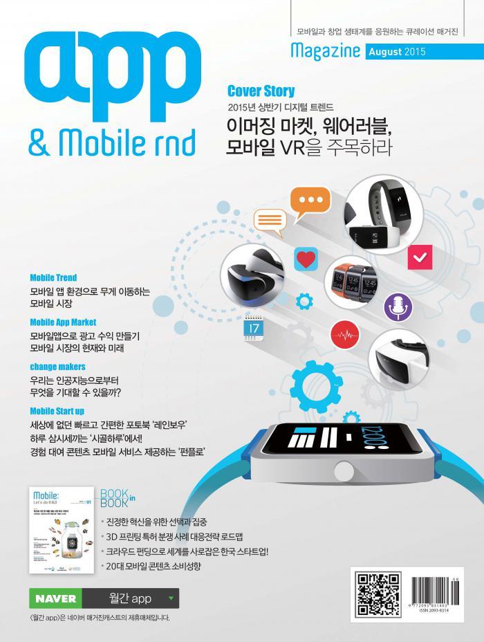월간 앱(App) 2015년 08월호