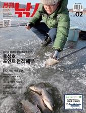 월간 낚시21 2019년 02월호
